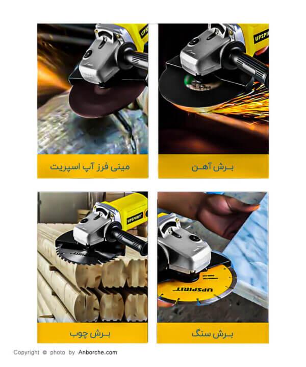 فرز-آهنگری-آپ-اسپریت-مدل-HK-AG180-11-600x719